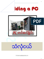 သံလံုုငယ္ building a pc.pdf