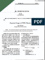 18.聚四氟乙烯塑料的实用性