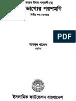 KimiaeSaadat-TreasuresForFortune-Vol2-Page-1-97-ImamGazzali.pdf