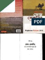 Dead Reckoning:Memoir of 1971 War of Bangladesh by Sarmila Bose