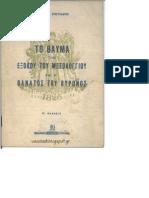 Το Θαύμα της Εξόδου του Μεσολογγίου και ο Θάνατος του Λόρδου Βύρωνος 1952