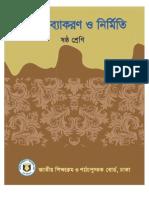 বাংলা ব্যাকরণ ও নির্মিতি - ষষ্ঠ শ্রেণি