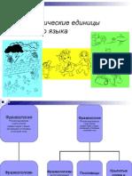 Фразеологические единицы                  русского языка (NXPowerLite)