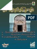 AlaHazrat Ki Infraadi Koshish