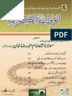 Al Wazifatul Karimah