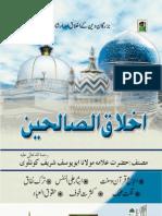 Ikhlaq Us Saaliheen