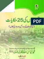 Qabar Walon Ki 25 Hikayat