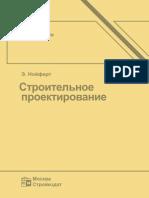 ISBN 5-274-00236-6 - Строительное проектирование - Э. Нойферт - М. Стройиздат, 1990