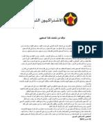 موقفنا من انتخابات نقابة الصحفيين ١٢/٣/٢٠١٣