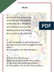 Meera Bai Padavali.pdf