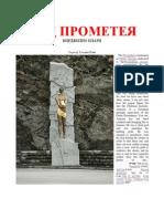 2008 ВИРДЖИЛИО ИЛАРИ КОД ПРОМЕТЕЯ Перевод Татьяны Поло