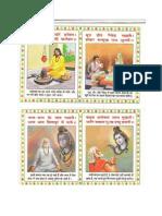 Shiv Chalisa 11