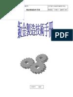 钣金制造技术手册.pdf
