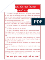 Lal Kitab Remedies for All Doshas | Astrological Sign | Pisces