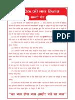 lal kitab varshphal.pdf