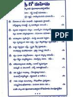 Sri Go Mahima