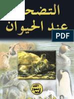 harun yahya - arabic - self sacrifice animals
