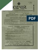 зодчий_12_1902