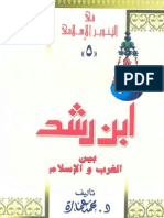 ابن رشد بين الغرب و الاسلام