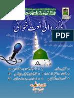 Zikr Wali Naat Khawani