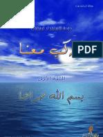 Mdr Dawrate1 Erkb1 Besmellah