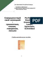 С._К._Блай-Совершенствуй_свой_немецкий__грамматика,_чтение,_говорение,_письмо_-_Perfektes_Deutsch__Grammatik,_Lesen,_Sprechen,_Schreiben-БГПУ(2009)