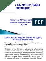 [3] Confederation of Trade Unions_Adya