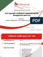 [20] National Life Insurance_Alimaa