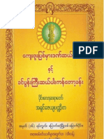 PilotSayadaw-KhinPonGyi10Par