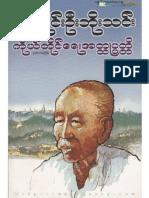 Zagaing U Boethin Autobiography