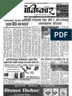 Abiskar National Daily Y2 N24.pdf