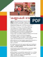 Kannadakl Venam (Malayalam)