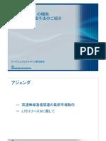 WTP2011_LTERel9.pdf