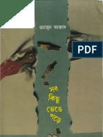 সব কিছু ভেঙে পড়ে - হুমায়ুন আজাদ