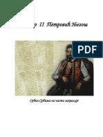 Petar II Petrović Njegoš - Srbin Srbima na časti zahvaljuje