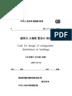 建筑灭火器配置设计规范 2001征求意见稿
