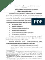 Kuramshev_Egorova (1).doc