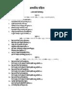 ATHARVAVED BOOK (Athavaveda Sanhita)