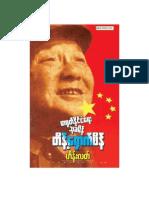 Heing Lat- Deng Xiaoping (Chinese Politician)