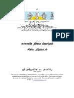 Siriya-Thirumadal