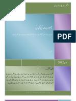 Jamhuryat Ki Kahani.pdf