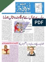 Oonchi Awaaz Issue 38