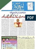 Oonchi Awaaz Issue 39