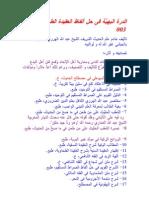 الدرة البهيّة في حل ألفاظ العقيدة الطحاويّة - 003