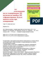Обществознание. Полный справочник для подготовки к ЕГЭ_Баранов П.А. и др_2009 -478с.doc