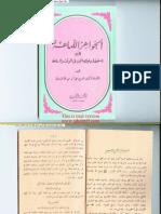 كتاب الجواهر اللماعه فى استحضار الجن فى الوقت والساعه