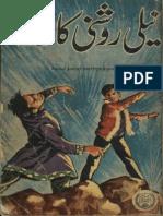 Neeli Roshni Ka Raaz-Feroz Sons-Aftab Ahmed-1970