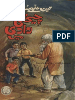 Teen Nanhay Suragh Rasan Cheekhti Wadi Main-Saleem Ahmed Siddiqui-Feroz Sons-1978