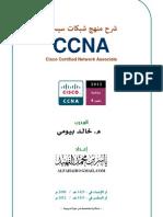شرح منهج شبكات سيسكو CCNA