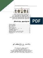 Sri Matam Morning Recitations